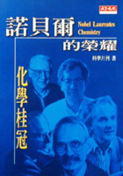 諾貝爾的榮耀─化學桂冠