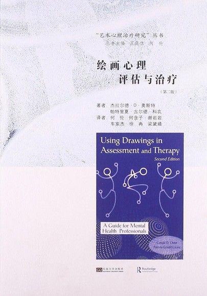 绘画心理评估与治疗