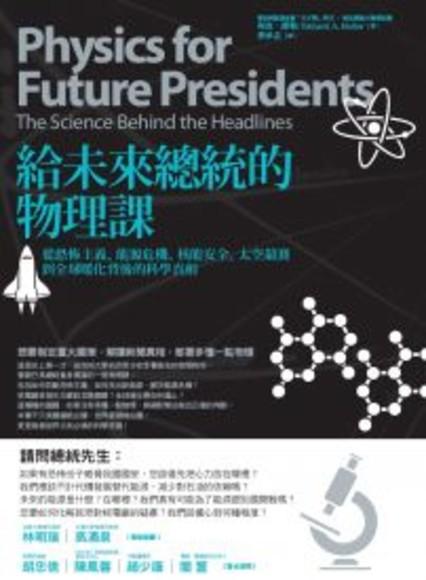 給未來總統的物理課:從恐怖主義、能源危機、核能安全、太空競賽到全球暖化背後的科學真相