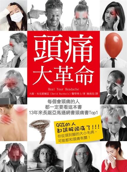 頭痛大革命:每個會頭痛的人都一定要看這本書,13年來長踞亞馬遜網書頭痛書Top1