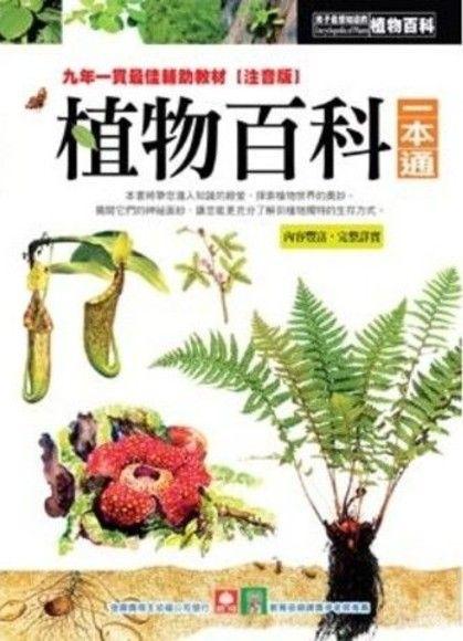 植物百科一本通
