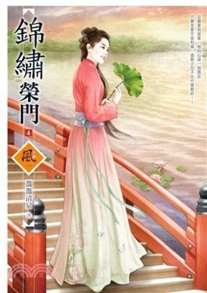 錦繡榮門 4