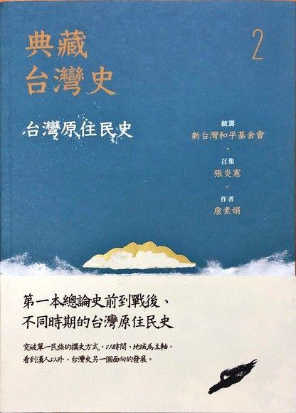 典藏台灣史(二)台灣原住民史