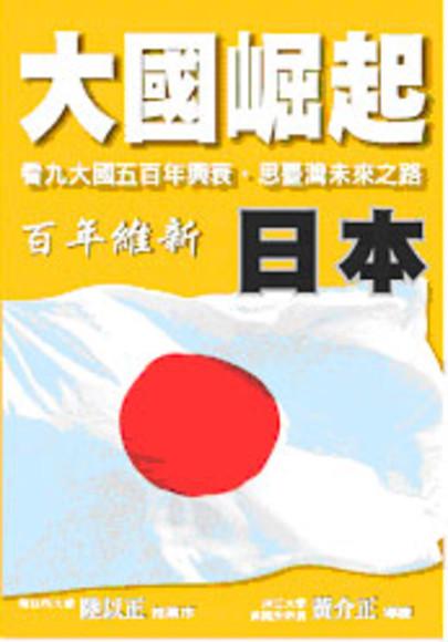 日本: 百年維新(平裝)