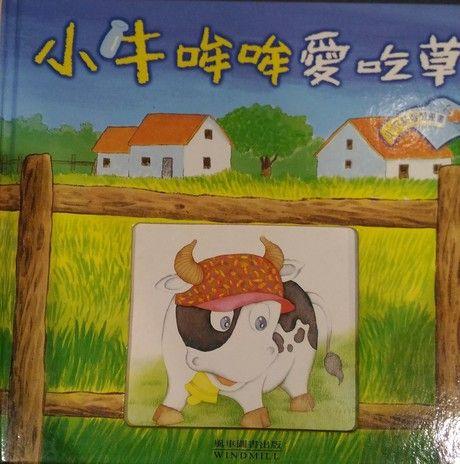 小牛哞哞愛吃草