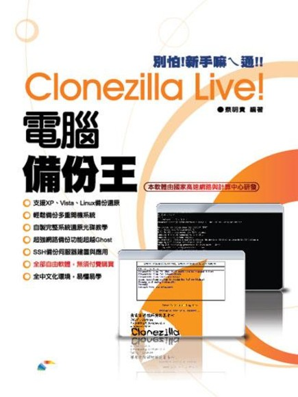 Clonezilla live! 電腦備份王