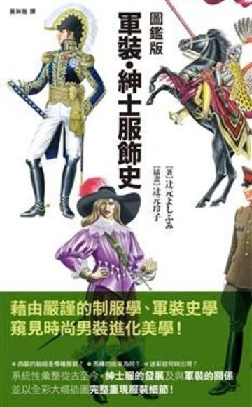 圖鑑版 軍裝、紳士服飾史