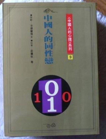 中國人的同性戀