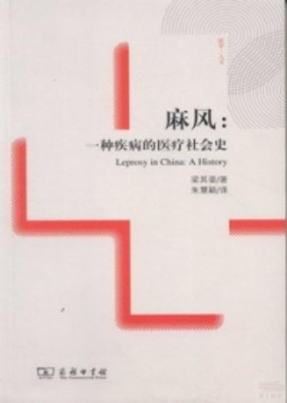 麻風:一種疾病的醫療社會史(簡體書)