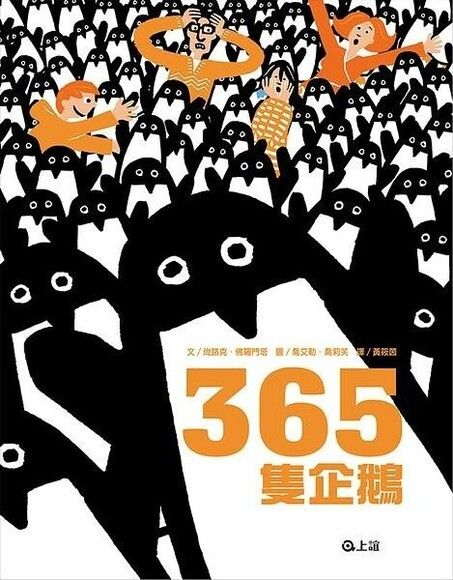 365隻企鵝(精裝)