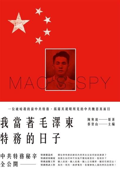 我當著毛澤東特務的日子