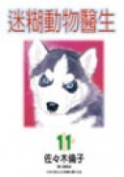 迷糊動物醫生(11)