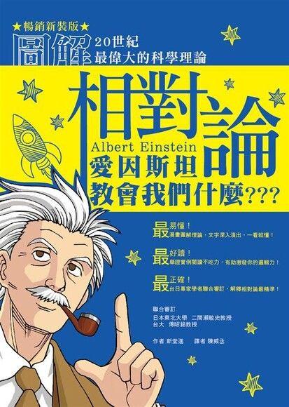 相對論,愛因斯坦教會我們什麼?圖解20世紀最偉大的科學理論(暢銷新裝版)
