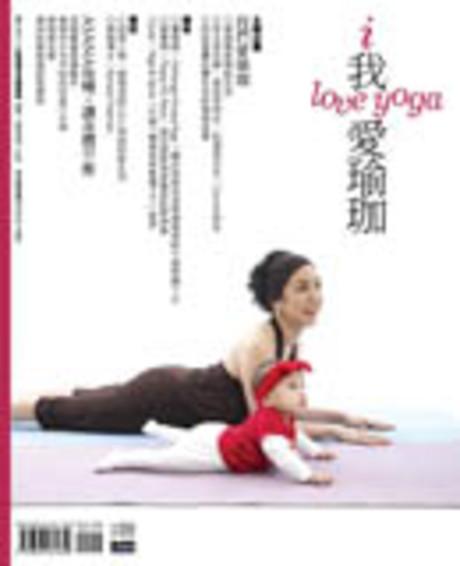 我愛瑜珈 5