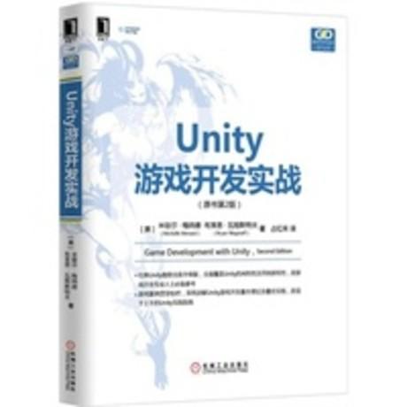 Unity遊戲開發實戰