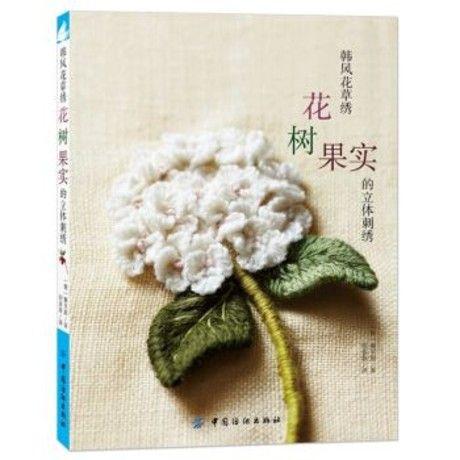 韩风花草绣:花、树、果实的立体刺绣
