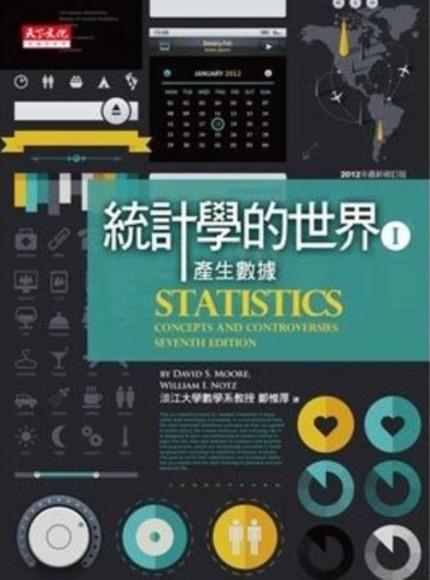 統計學的世界 I(2012年最新修訂版)