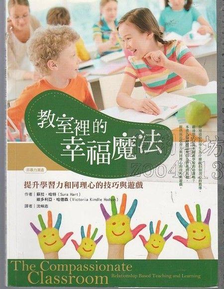教室裡的幸福魔法:提升學習力和同理心的技巧與遊戲