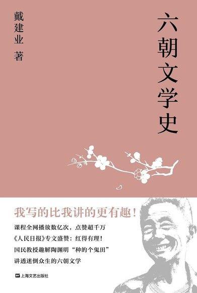 六朝文學史