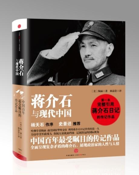蔣介石與現代中國
