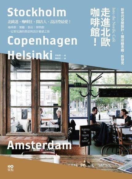 走進北歐咖啡館