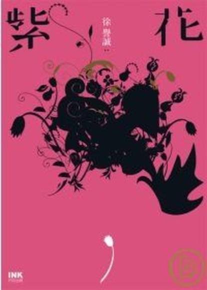 紫花(平裝)