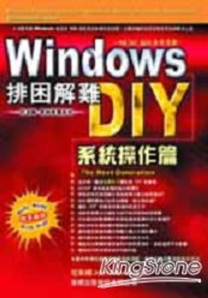 Windows 排困解難DIY