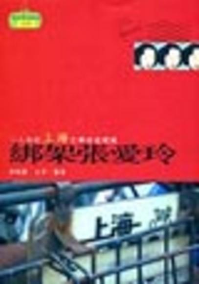 綁架張愛玲: 一人份的上海文學旅遊建議(平裝)