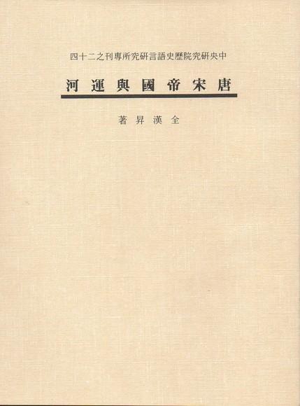 唐宋帝國與運河
