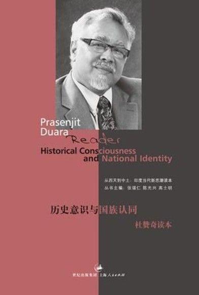 歷史意識與國族認同:杜贊奇讀本(簡體書)