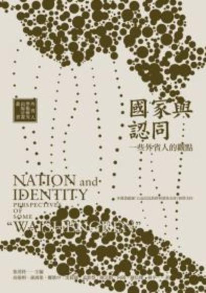 國家與認同:一些外省人的觀點(平裝)