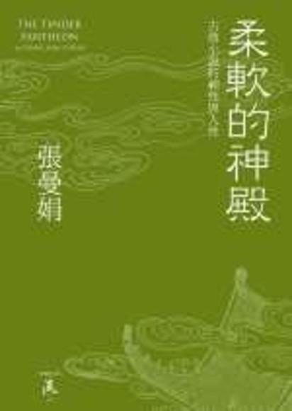 柔軟的神殿:古典小說的神性與人性(精裝)