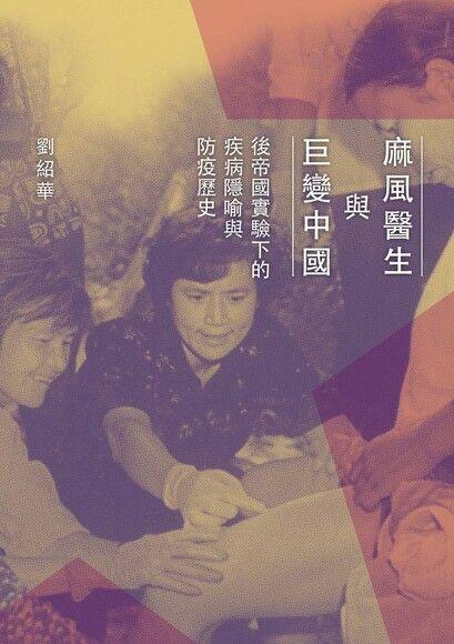 麻風醫生與巨變中國