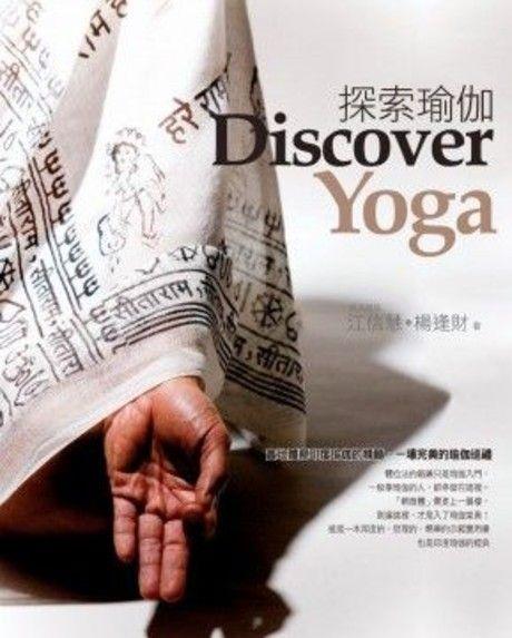 探索瑜珈(平裝)