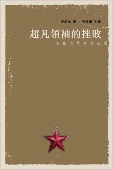 超凡領袖的挫敗:文化大革命在武漢