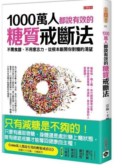 1000萬人都說有效的糖質戒斷法