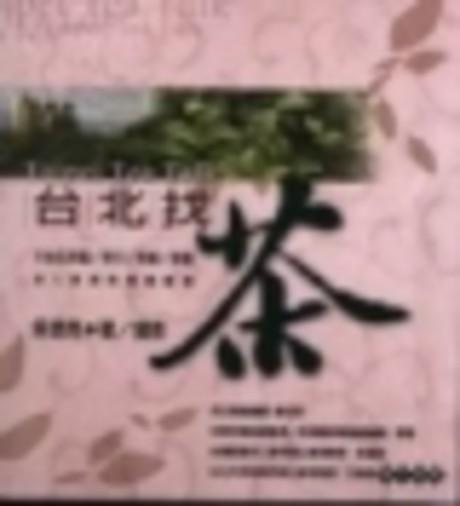 台北找茶(平裝)