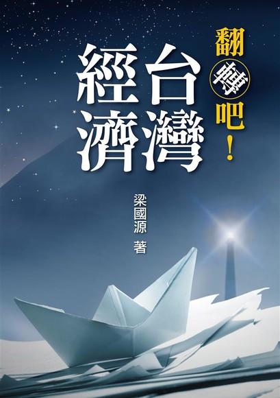 翻轉吧! 台灣經濟