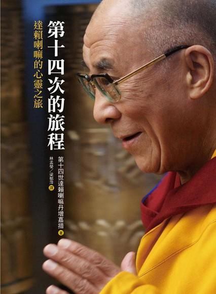 第十四次的旅程: 達賴喇嘛的心靈之旅