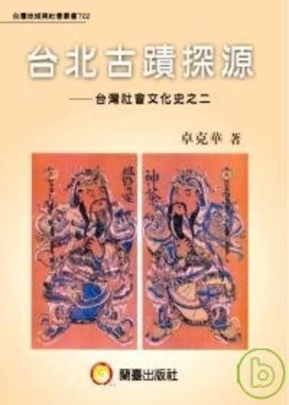台北古迹探源