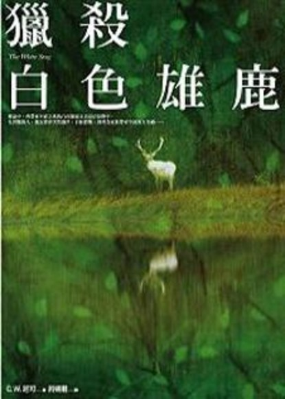 獵殺白色雄鹿