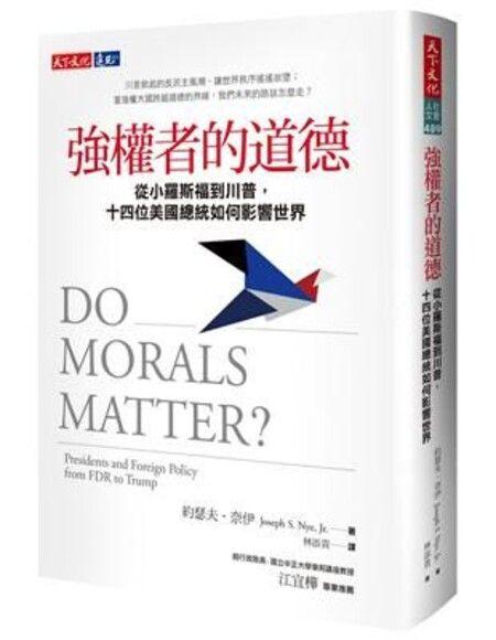 強權者的道德︰從小羅斯福到川普,十四位美國總統如何影響世界