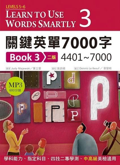 關鍵英單7000字Book 3:4401-7000(第2版)