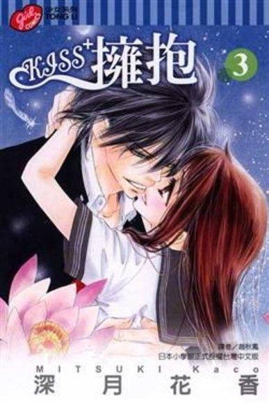 KISS+擁抱 3 (完)