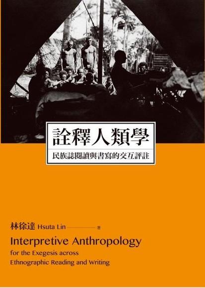 詮釋人類學:民族誌閱讀與書寫的交互評註