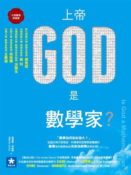 上帝是數學家?