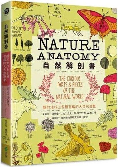 自然解剖書:關於地球上各種有趣的大自然現象