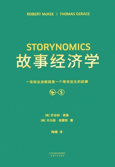 故事經濟學 STORYNOMICS: Story-Driven Marketing in the Post-Advertising World