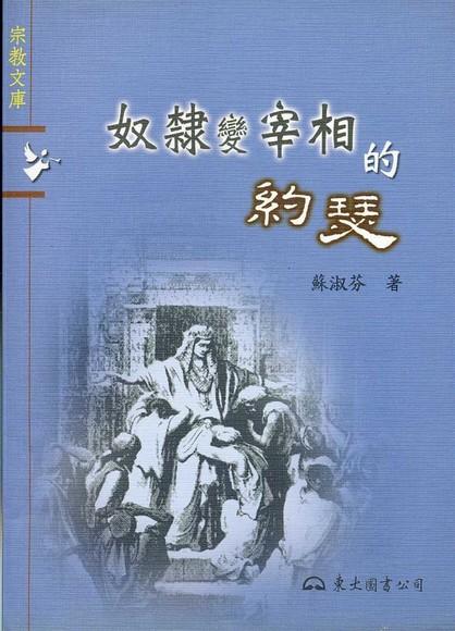 奴隸變宰相的約瑟-宗教文庫