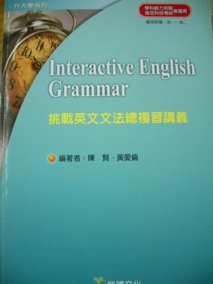 挑戰英文文法總複習講義
